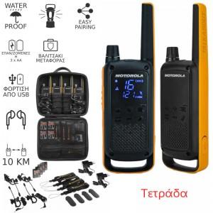 Motorola TALKABOUT T82 EXTREME QUAD PACK Τετράδα αδιάβροχο Walkie Talkie με φακό 10 km