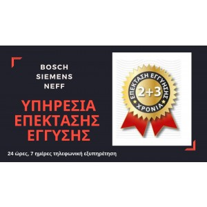 Επέκταση εγγύησης για συσκευές Bosch Neff Siemens